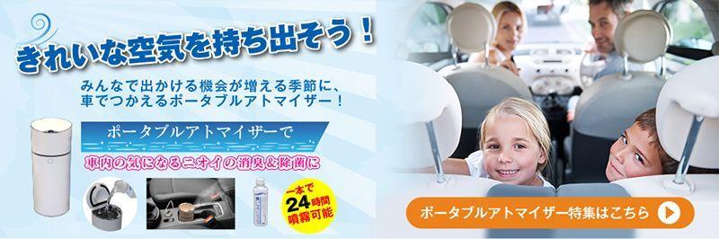 車内の消臭・除菌が出来るポータブルアトマイザー