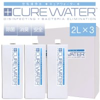CURE WATER 2リットル 3本セット
