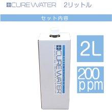 他の写真1: CURE WATER 2リットル