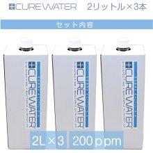 他の写真1: CURE WATER 2リットル 3本セット